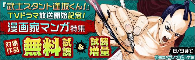 『武士スタント逢坂くん!』TVドラマ放送開始記念!「漫画家マンガ」特集