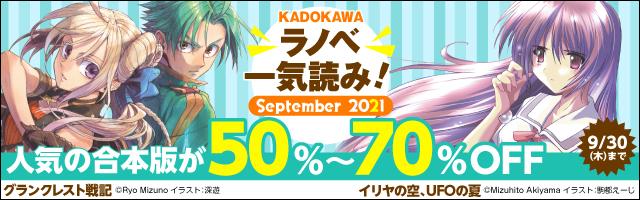 KADOKAWAラノベ一気読み!September 2021