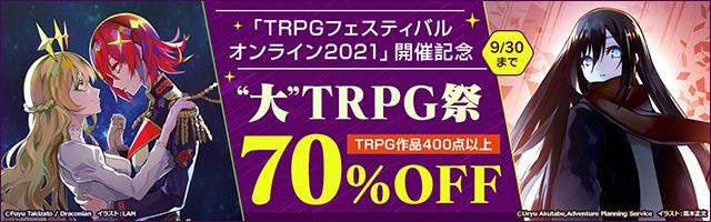 """「TRPGフェスティバルオンライン2021」開催記念""""大""""TRPG祭"""