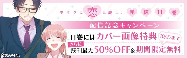 comic POOL『ヲタクに恋は難しい』完結11巻配信記念キャンペーン