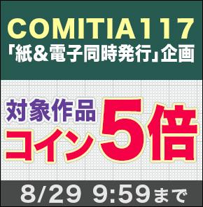 COMITIA117「紙&電子同時発行」企画