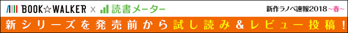 新作ラノベ総選挙2017