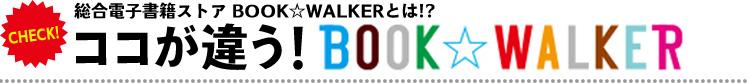 総合電子書籍ストアBOOK☆WALKERとは!? ココが違う!BOOK☆WALKER