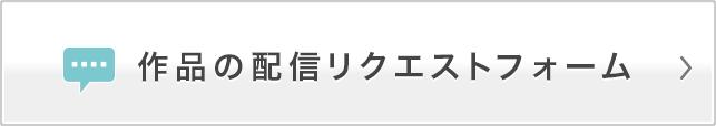 作品の配信リクエストフォーム