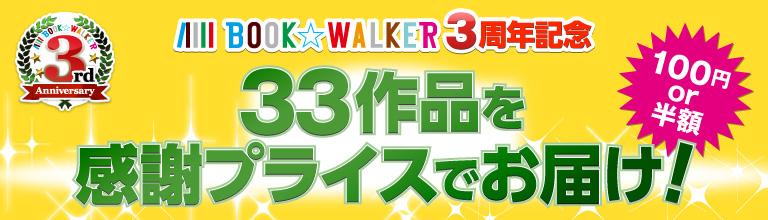 BOOK☆WALKER 3周年記念キャンペーン
