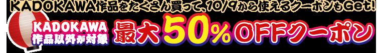 [KADOKAWA作品をたくさん買って、10月9日から使えるクーポンもGet!] KADOKAWA作品以外が対象 最大50%OFFクーポン