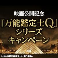 鑑定 q 万能 映画 士