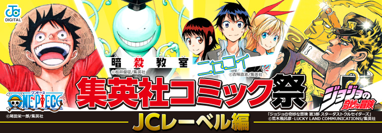 集英社コミック祭開催中