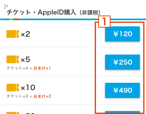 1. チケット購入画面(iOS)からご希望のチケット枚数の金額ボタンを押す。