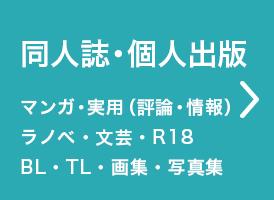 マンガ、実用(評論・情報)、ラノベ、文芸・小説、R18、BL、TL、画集、写真集