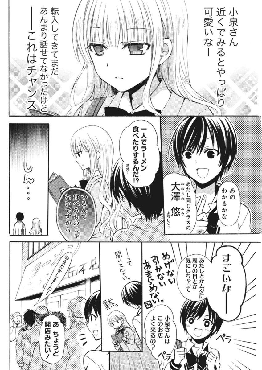 ラーメン大好き小泉さん 電子版お試し読み小冊子-電子書籍