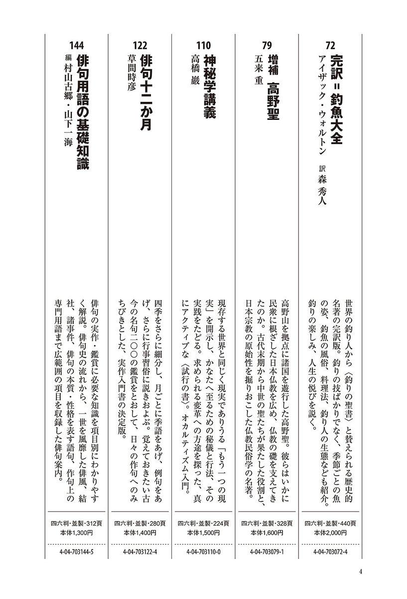 角川選書解説目録2014-電子書籍