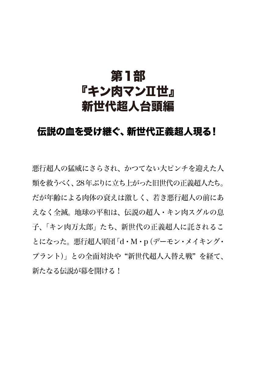 キン肉マンII世 STARTER BOOK 1-電子書籍