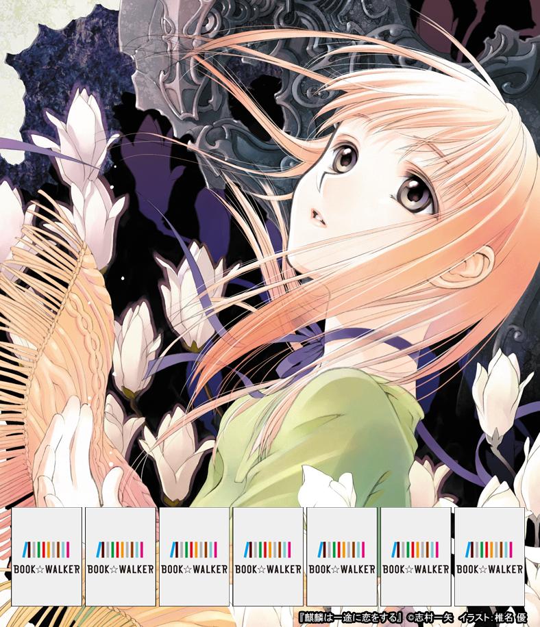 『麒麟は一途に恋をする』シリーズ完全収納きせかえ本棚【購入特典】-電子書籍