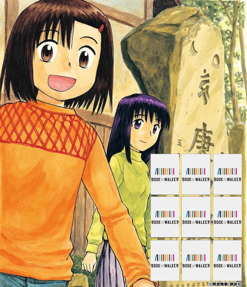 『もっけ』(1) きせかえ本棚【購入特典】-電子書籍