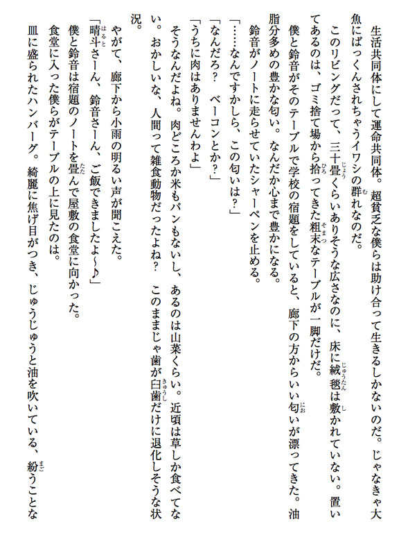 GA文庫マガジン 2013年3月号-電子書籍