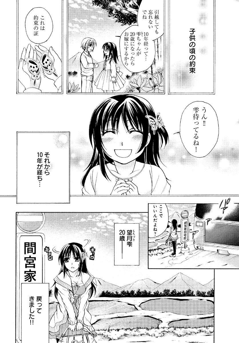 禁断の恋 ヒミツの関係 vol.1-電子書籍