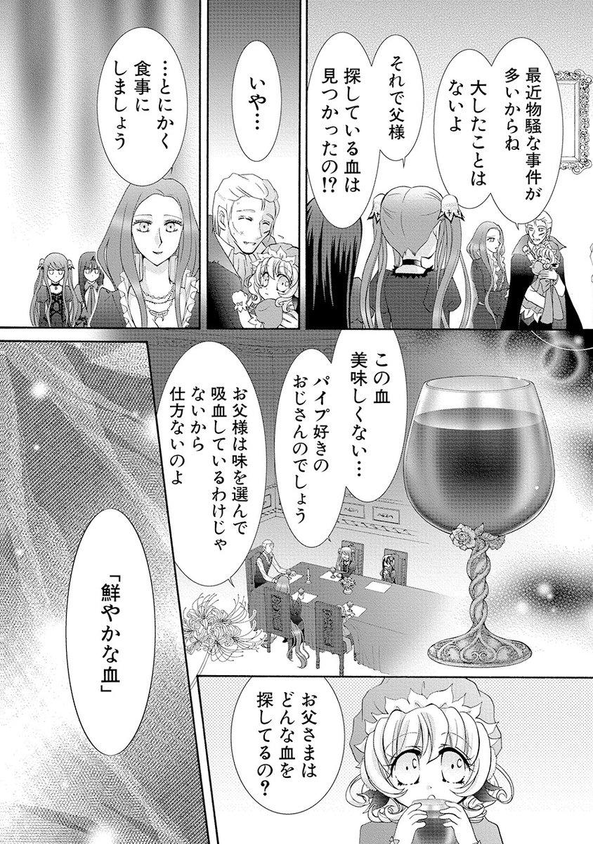 【無料】赤い蝶月の夜『フレイヤ連載』 1話-電子書籍