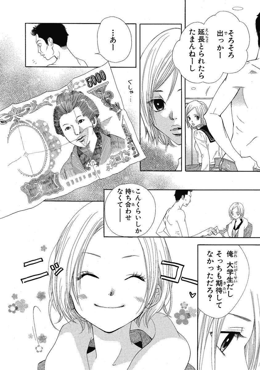 【無料】恋詩~16歳×義父『フレイヤ連載』 1話-電子書籍