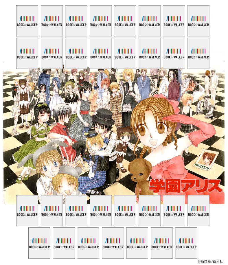 『学園アリス 1巻』きせかえ本棚【購入特典】-電子書籍