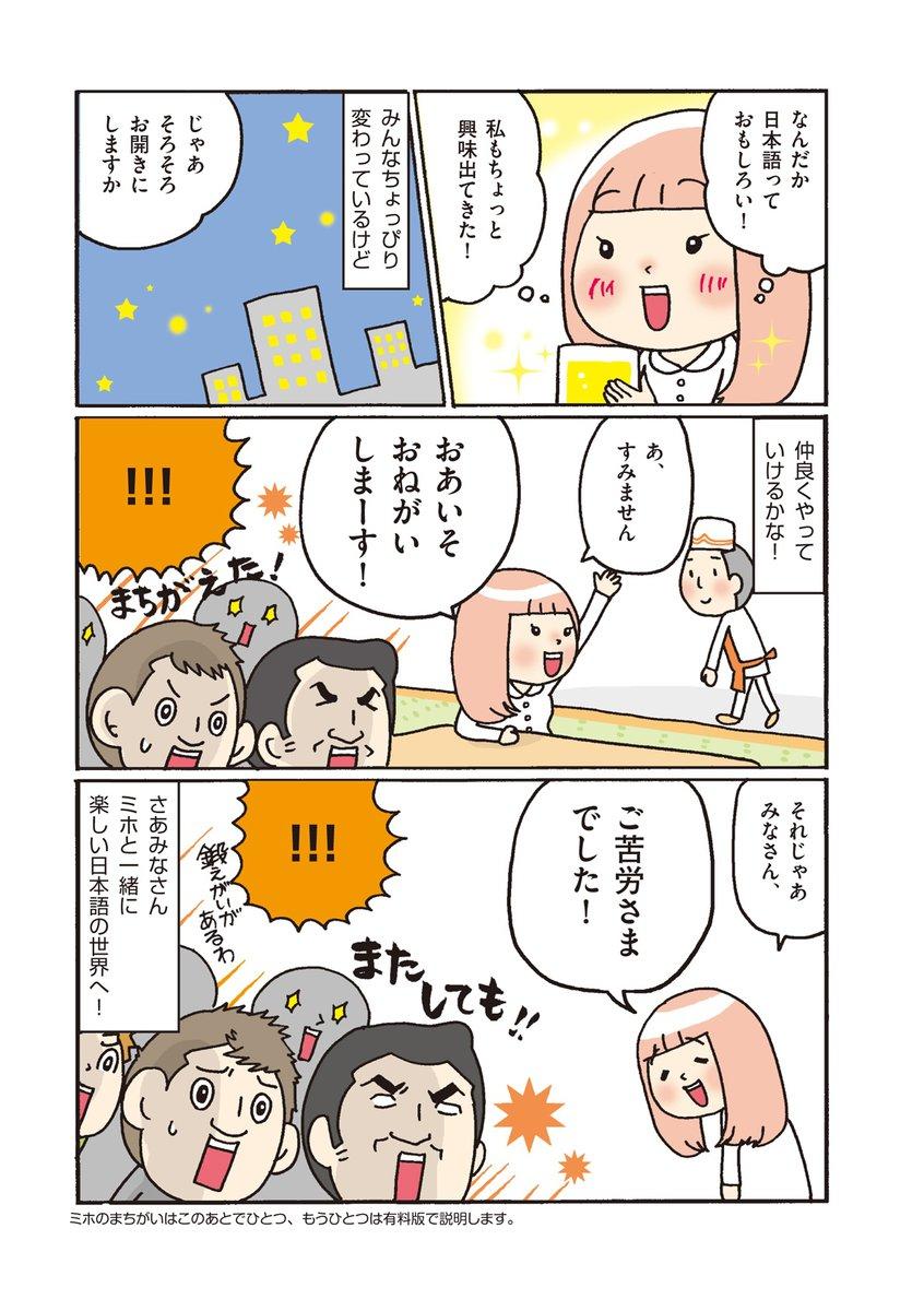 日本人ですが、ただいま日本語見習い中です![無料版] ~言葉を愛する辞典編集者たちの毎日~-電子書籍