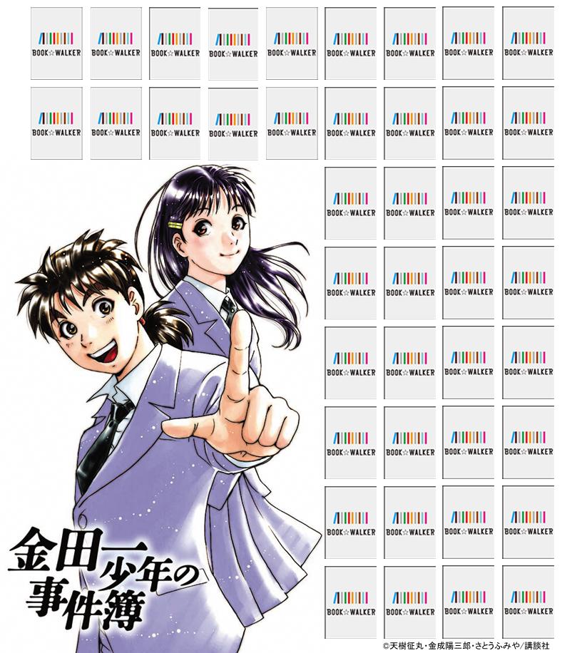 『金田一少年の事件簿 File(1)』きせかえ本棚【購入特典】-電子書籍