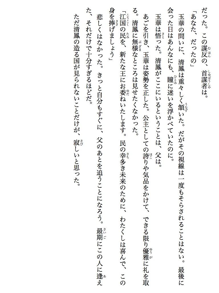 ルルル文庫 電子特別無料豪華お試し読み小冊子 ルルルんるん読本-電子書籍