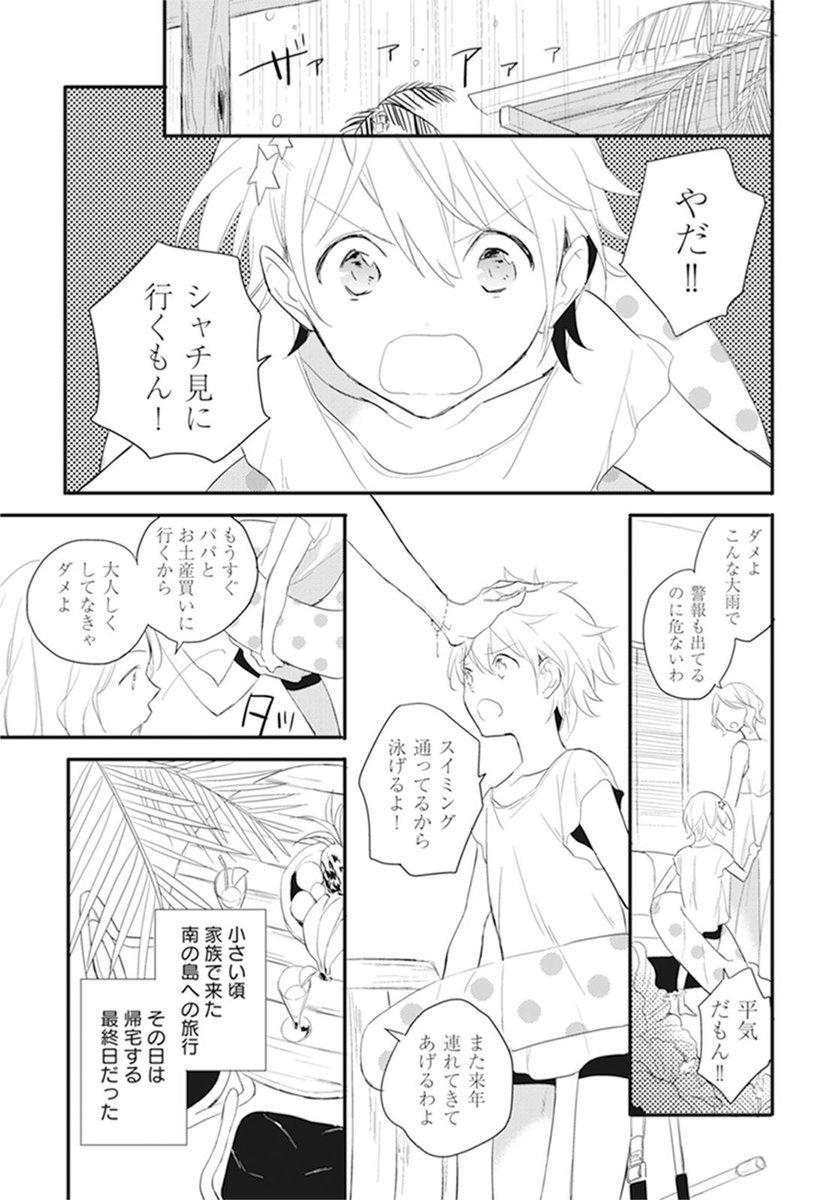 ♂BL♂らぶらぶコミックス 無料試し読みパック 2015年5月号 上(Vol.23)-電子書籍