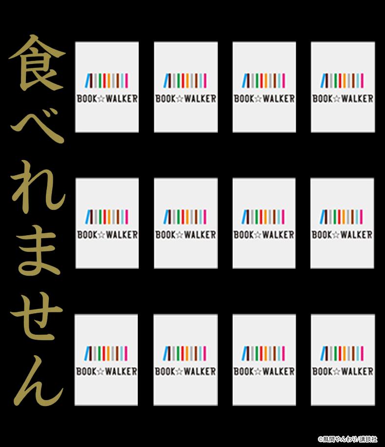 『食べれません(1)』きせかえ本棚【購入特典】-電子書籍