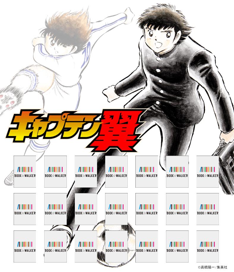 『キャプテン翼 1』きせかえ本棚【購入特典】-電子書籍