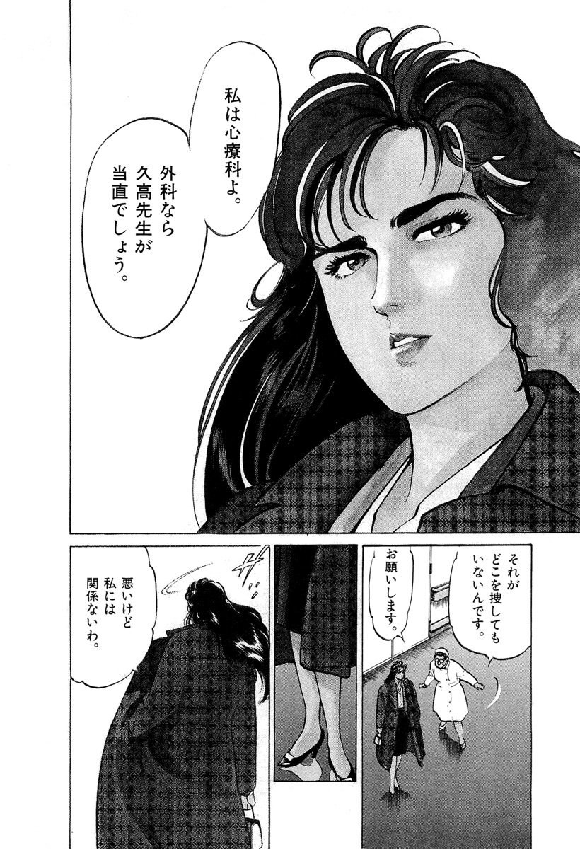 女医レイカ 無料お試し版-電子書籍