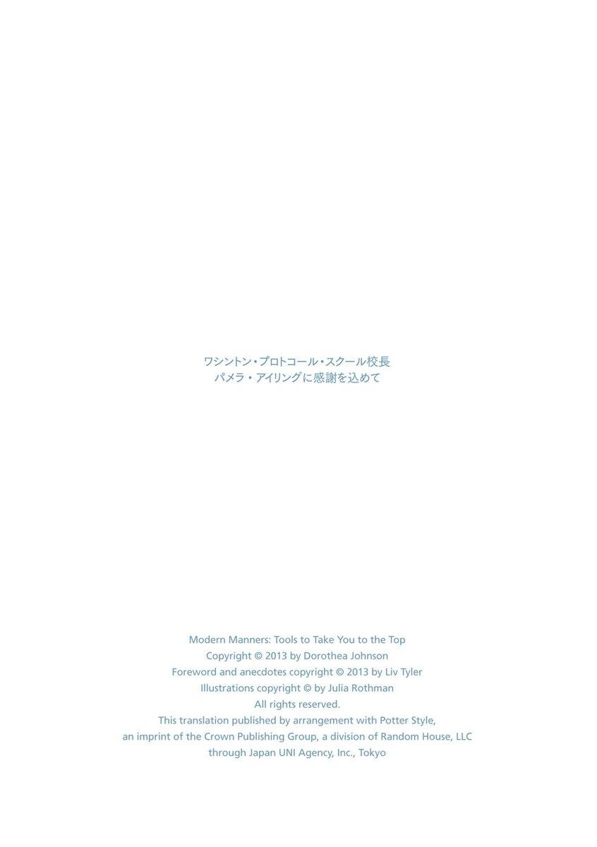 世界標準のビジネスマナー【特別お試し版】-電子書籍
