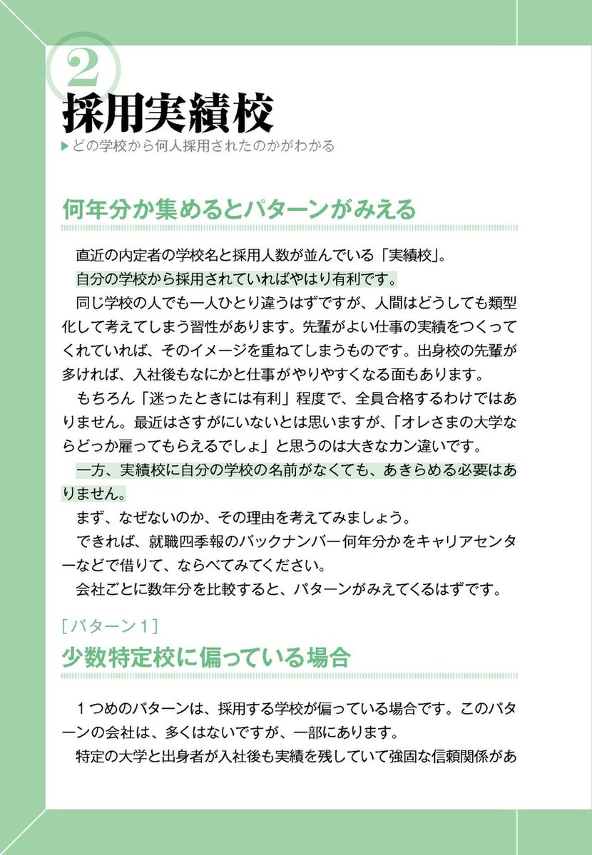 就職四季報パーフェクト活用術 ダイジェスト版-電子書籍