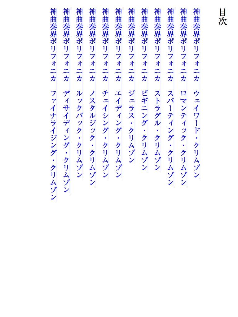 [合本版]神曲奏界ポリフォニカ クリムゾンシリーズ 全12巻-電子書籍
