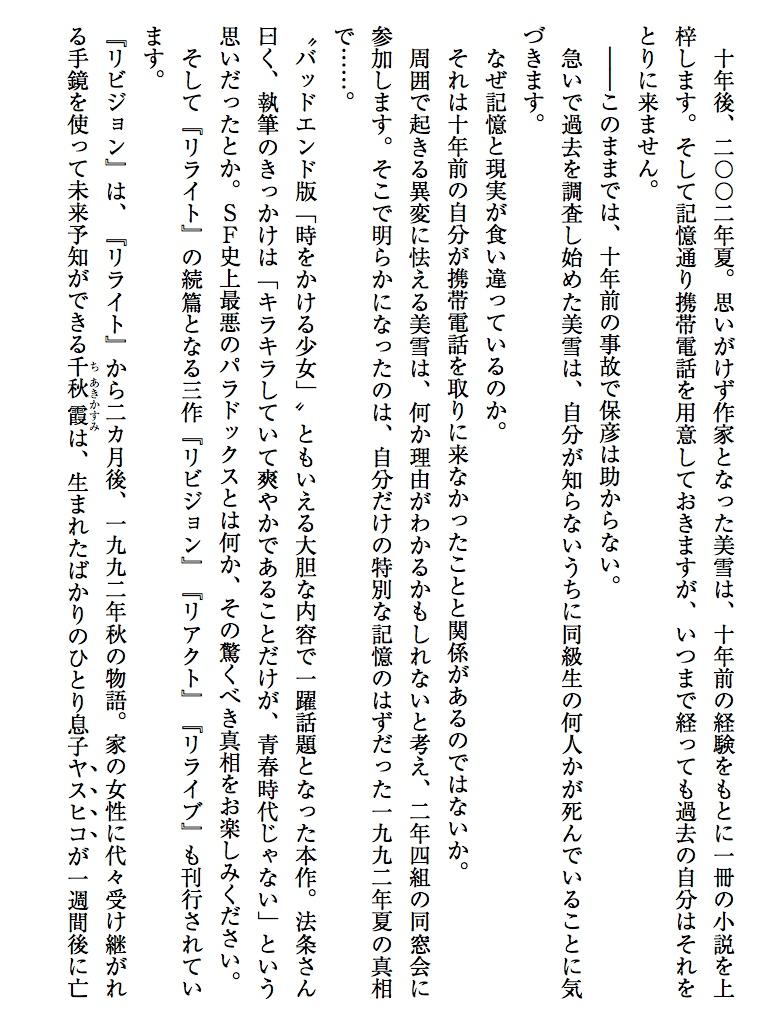 リライト【期間限定:超拡大お試し版】-電子書籍