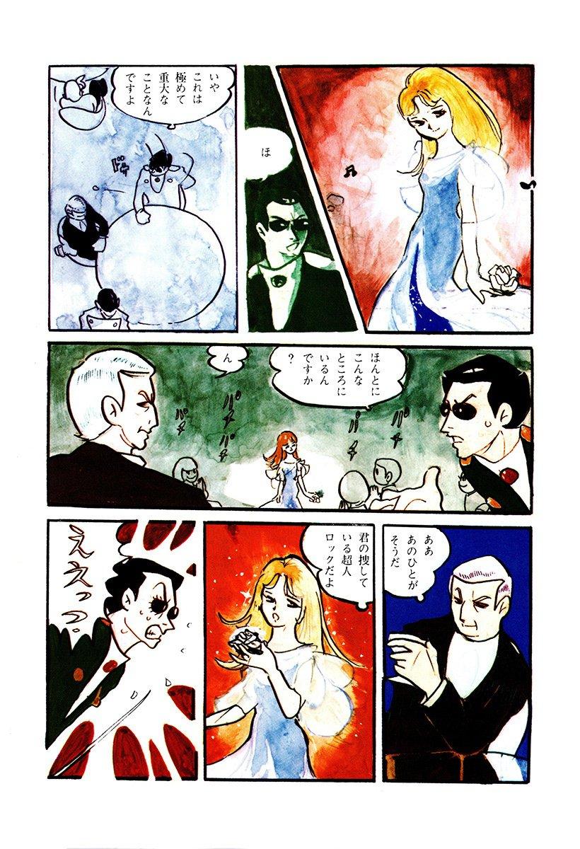 超人ロック 無料お試し版-電子書籍