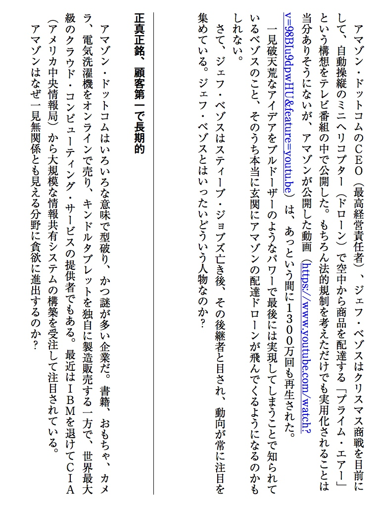 ジェフ・ベゾス 果てなき野望 の読み方 特別編-電子書籍