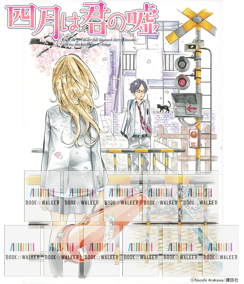 『四月は君の嘘-11』きせかえ本棚【購入特典】-電子書籍
