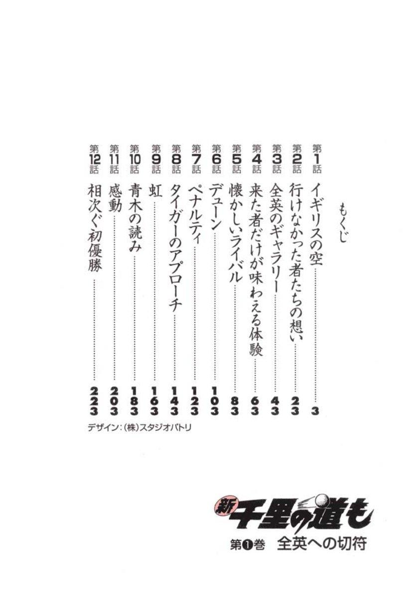 新千里の道も【無料お試し版】-電子書籍