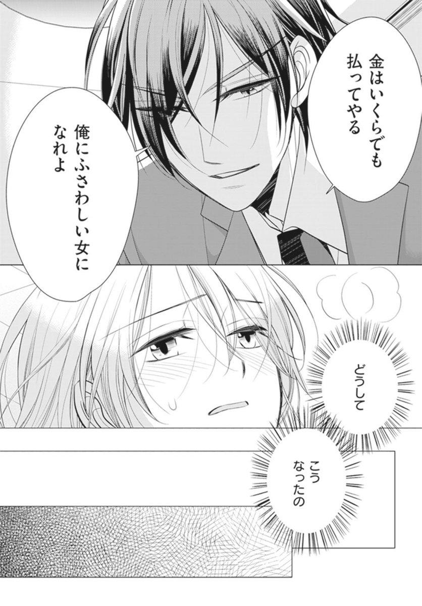TL濡恋コミックス 無料試し読みパック 2015年6月号(Vol.18)-電子書籍