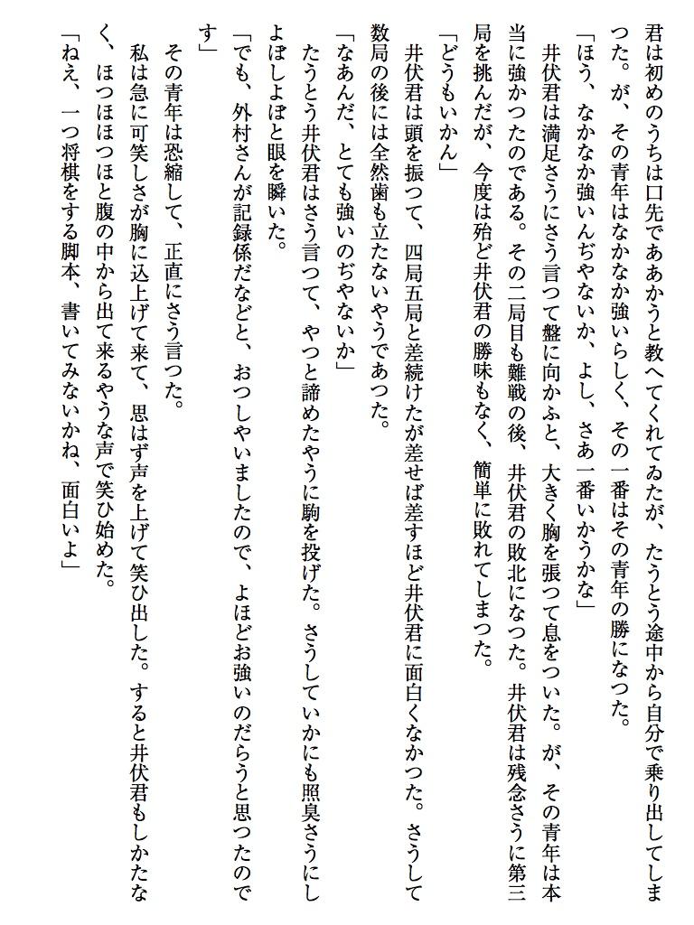将棋の話-電子書籍