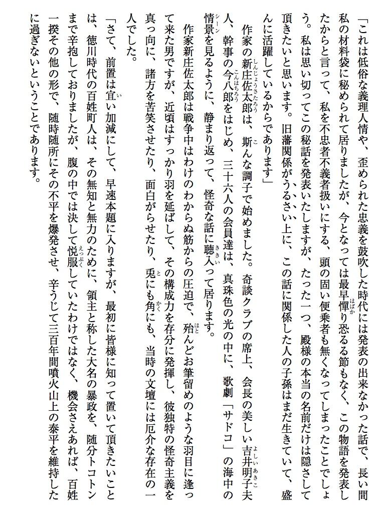 奇談クラブ〔戦後版〕 暴君の死-電子書籍