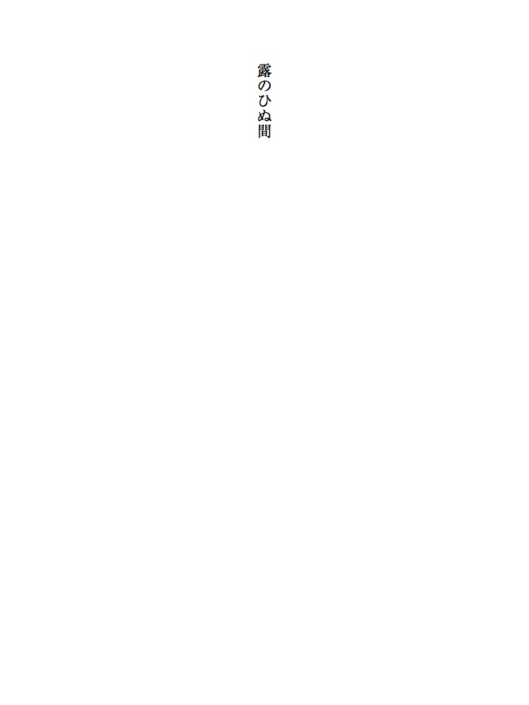 新書太閤記 第四分冊-電子書籍