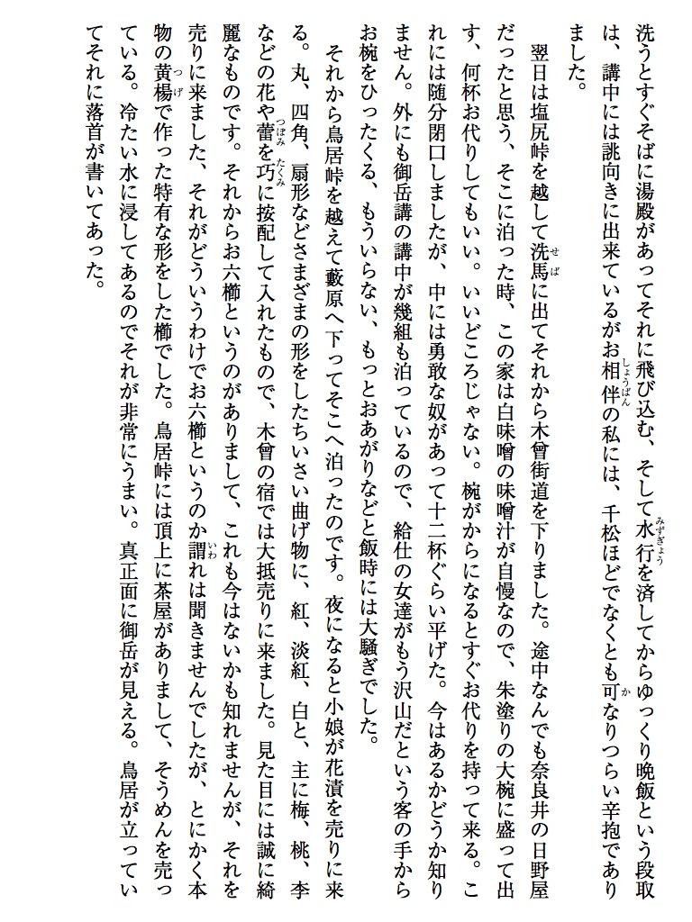 木曾御岳の話-電子書籍
