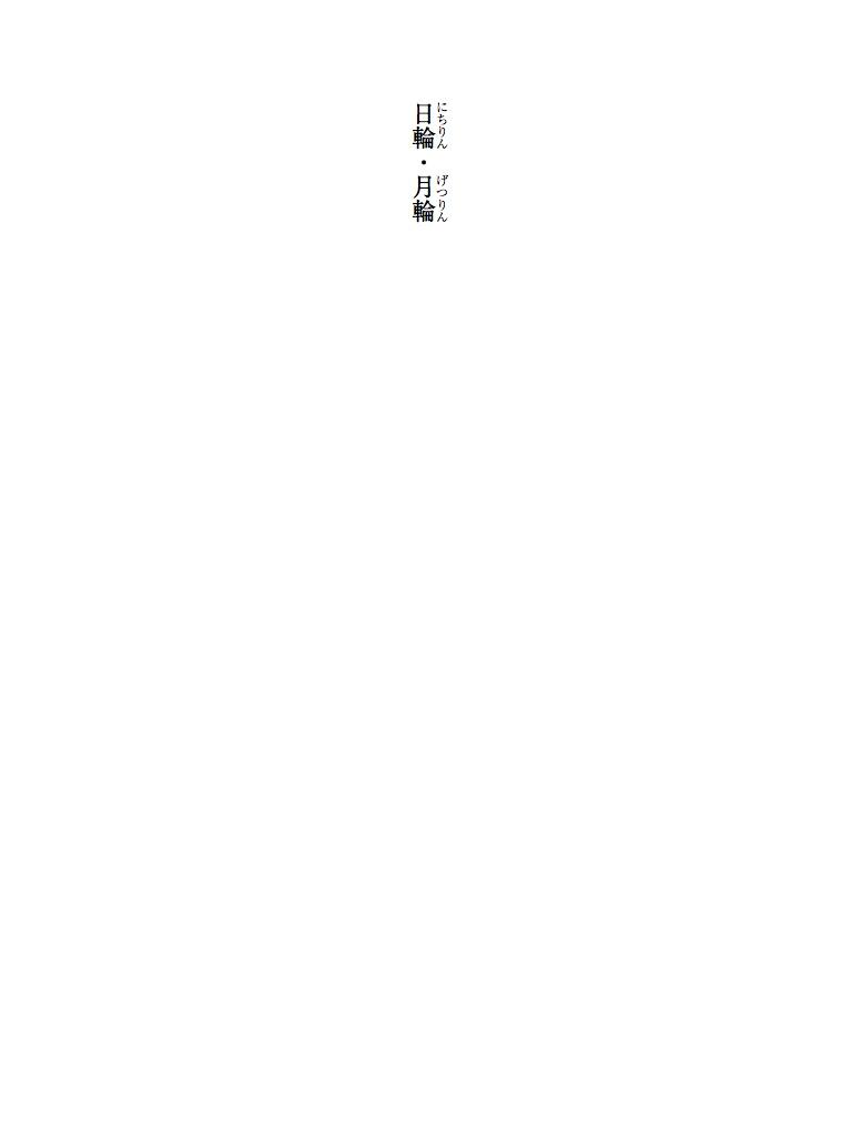 新書太閤記 第一分冊-電子書籍