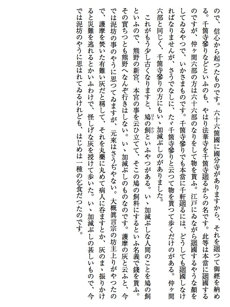 物貰ひの話-電子書籍