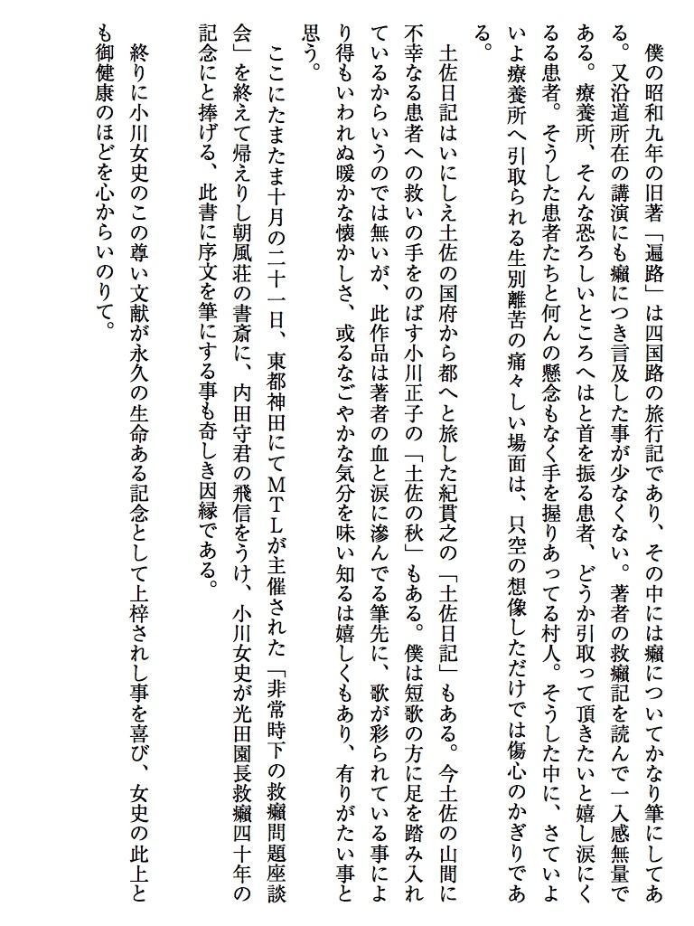 小島の春 序-電子書籍