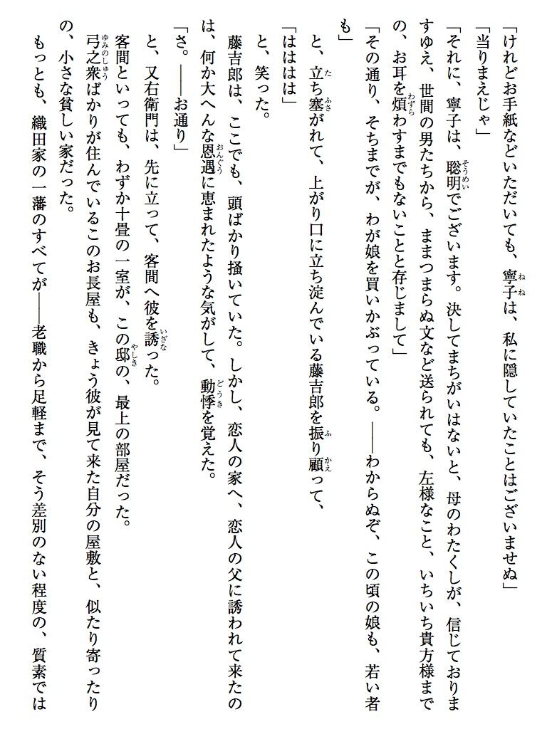 新書太閤記 第二分冊-電子書籍