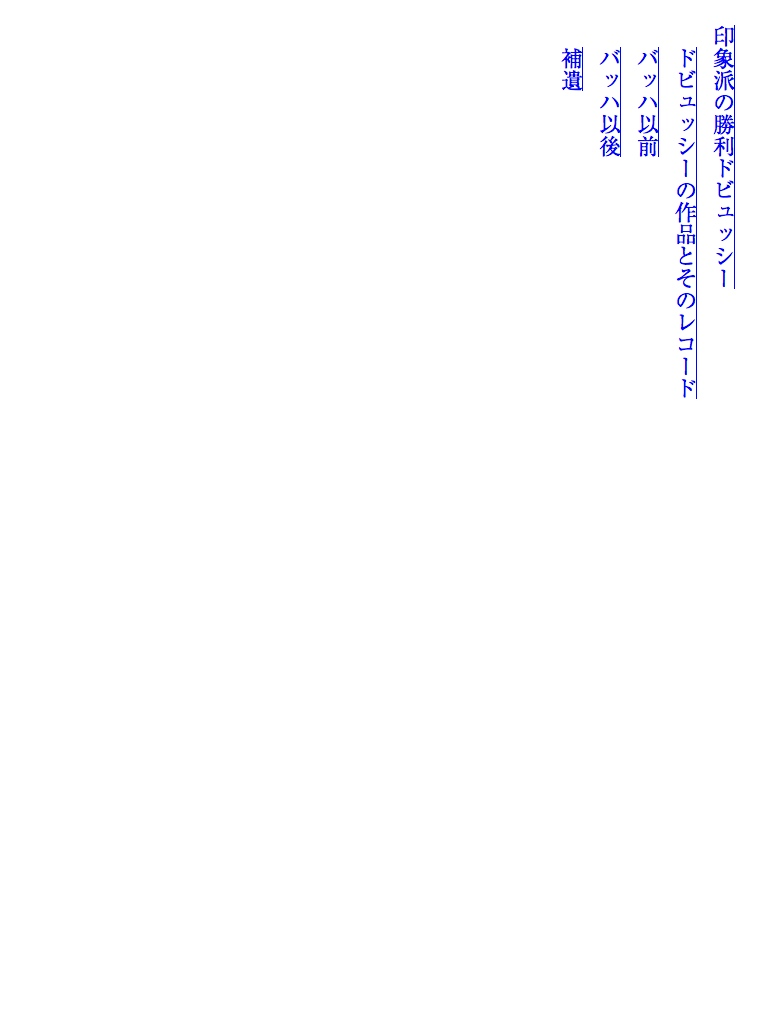 楽聖物語-電子書籍