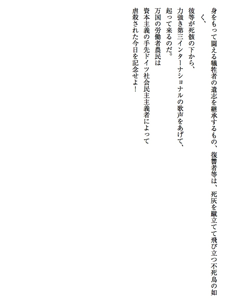 虐殺の記念日 ――カール・ローザ十週年――-電子書籍